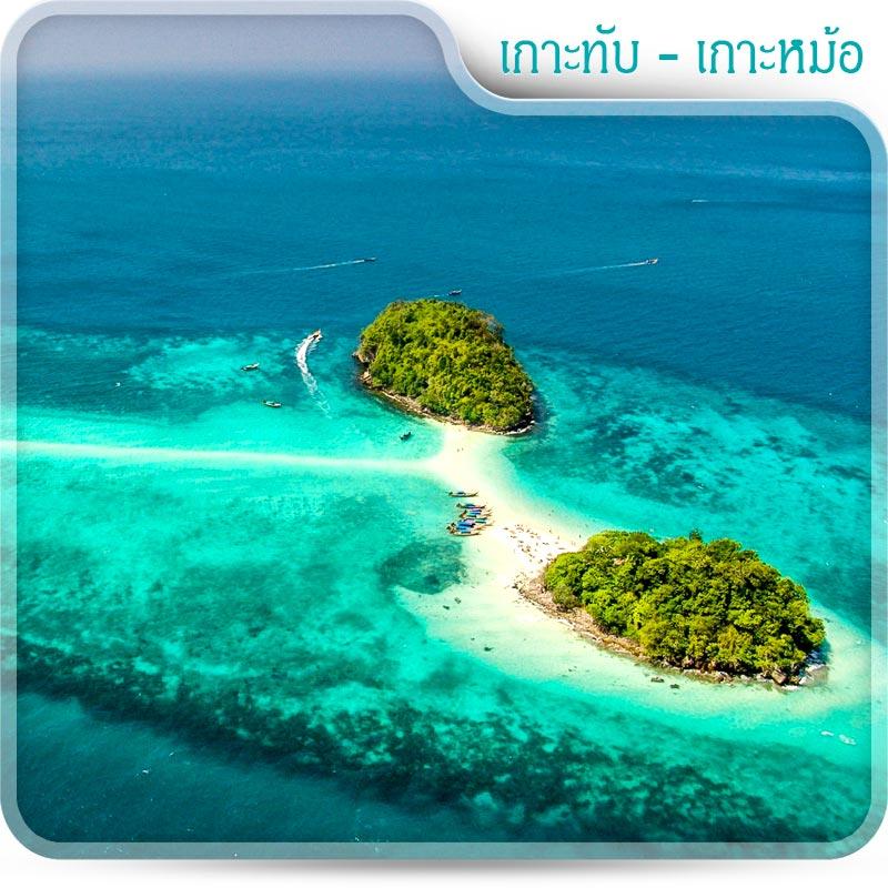 เที่ยวทะเลแหวก 4 เกาะ กระบี่