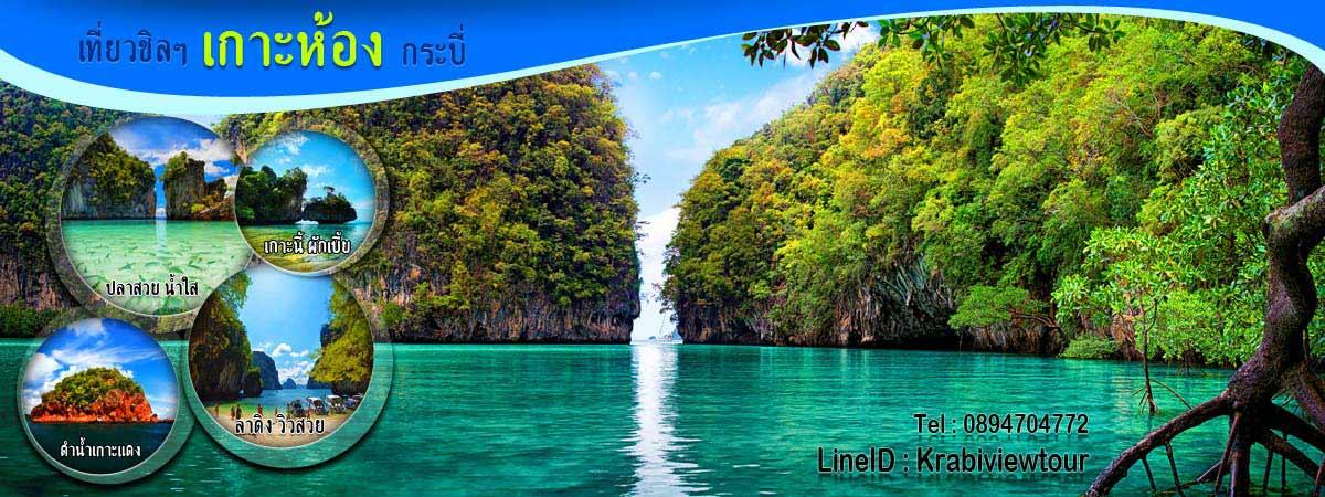 Slider เกาะห้อง ทะเลใน Hong lagoon