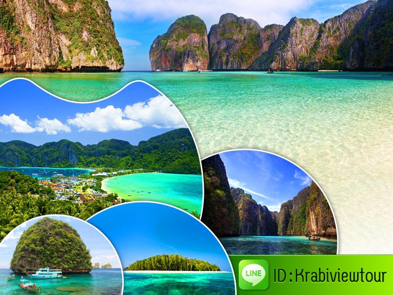 ทัวร์เกาะพีพี 1 วัน