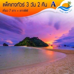แพ็คเกจทัวร์กระบี่ 3 วัน 2 คืน A : เที่ยว 7 เกาะ + เกาะพีพี