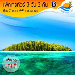 แพ็คเกจทัวร์กระบี่ 3 วัน 2 คืน B : เที่ยว 7 เกาะ + เกาะพีพี + สระมรกต