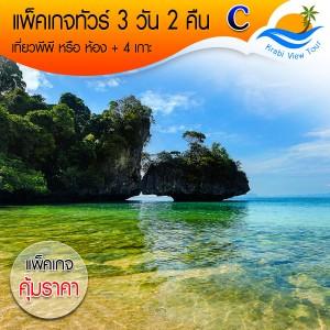 เที่ยวกระบี่ 3 วัน 2 คืน แพ็คเกจ C : เที่ยวเกาะพีพี หรือ เกาะห้อง + 4 เกาะ ทะเลแหวก