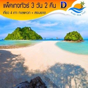 3 วัน 2 คืน กระบี่ Package D : เที่ยว 4 เกาะ ทะเลแหวก + สระมรกต