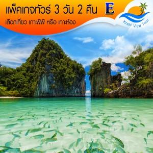 ทัวร์กระบี่ 3 วัน 2 คืน E : เลือกเที่ยว เกาะพีพี หรือ เกาะห้อง