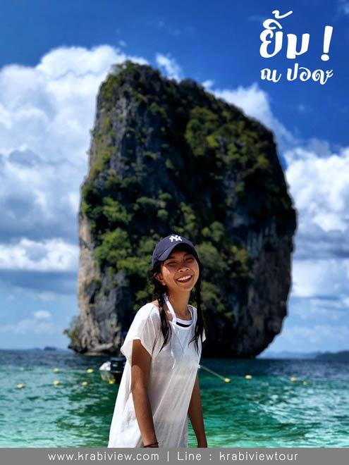 เที่ยวเกาะปอดะ 4 เกาะ กระบี่