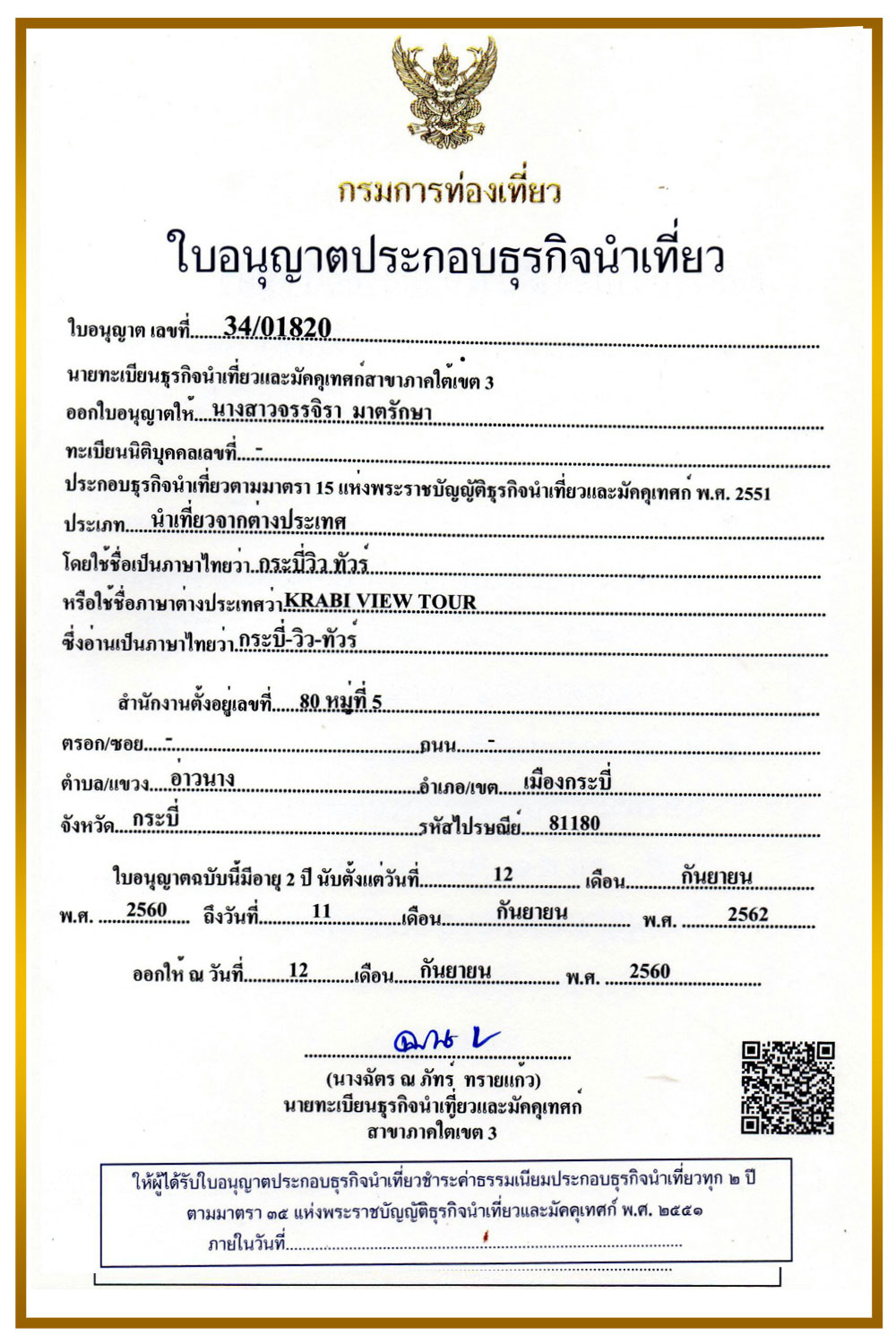 krabi view tour TAT License