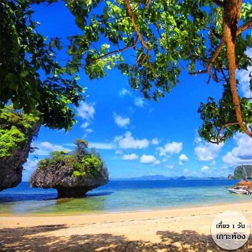 เกาะผักเบี้ย กระบี่ ที่เที่ยวทางทะเล