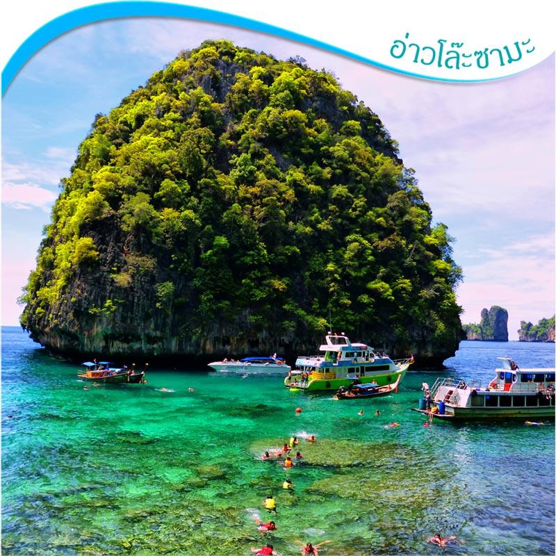 ทัวร์เกาะพีพี ดำน้ำที่อ่าวโล๊ะซามะ