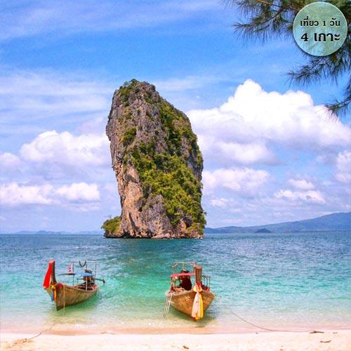 สถานที่ท่องเที่ยวกระบี่ เกาะปอดะ