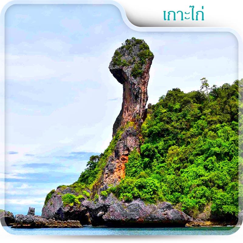 ทัวร์ 4 เกาะ กระบี่ แวะเที่ยวเกาะไก่