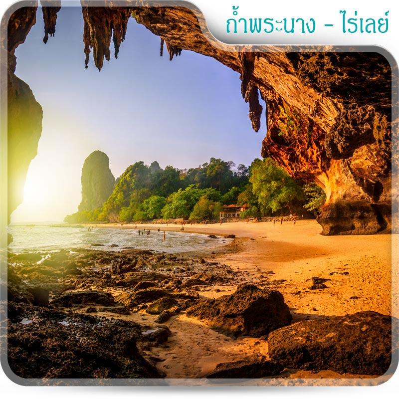 ทัวร์ 4 เกาะ กระบี่ ไปเที่ยวถ้ำพระนางด้วย