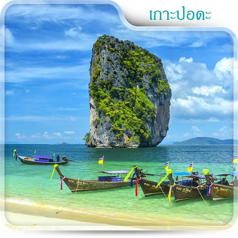 4 เกาะ กระบี่ พักทานข้าวที่เกาะปอดะ
