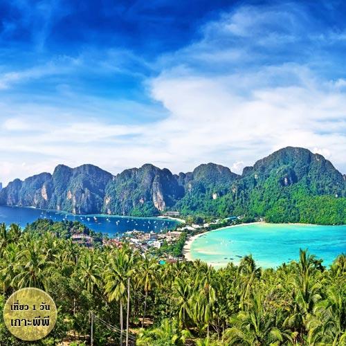 ทัวร์กระบี่ ที่เกาะพีพี จุดชมวิว