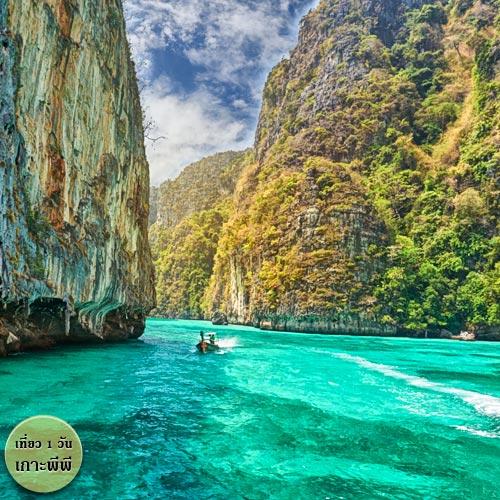 ไปเที่ยวกระบี่ ที่อ่าวปิเละ เกาะพีพี