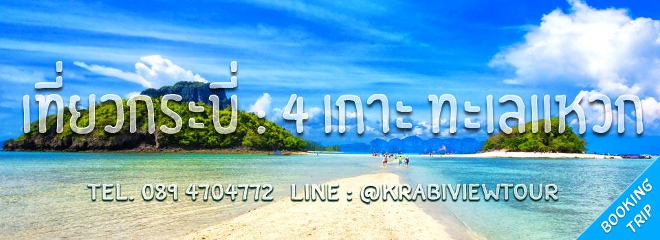 เที่ยว 4 เกาะ กระบี่ + ทะเลแหวก