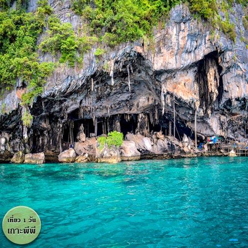 ท่องเที่ยวกระบี่ ที่ถ้ำไวกิ้ง ของทัวร์เกาะพีพี