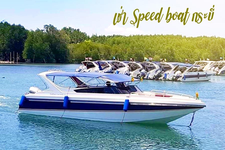 เช่า speed boat กระบี่ เรือส่วนตัว
