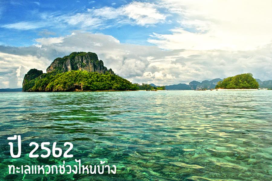 ทะเลแหวก กระบี่ 2562 เดือนไหน บ้าง