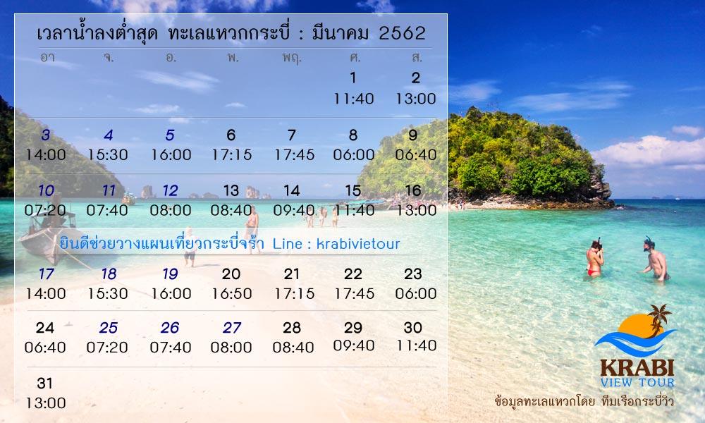 ทะเลแหวก กระบี่ 2562 เดือน มีนาคม วันไหนดี