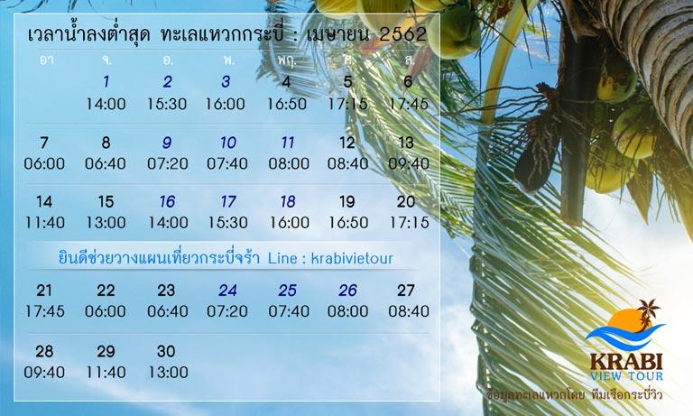 เดือนเมษายน 2562 ทะเลแหวกช่วงไหน