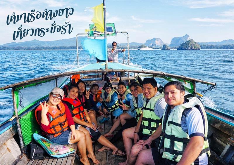 เหมาเรือหางยาว ทัวร์ 4 เกาะ ทะเลแหวก กระบี่