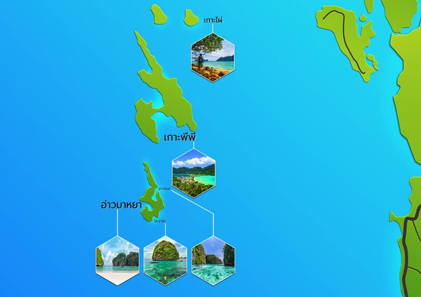 วางแผนเที่ยวกระบี่ ทัวร์เกาะพีพี