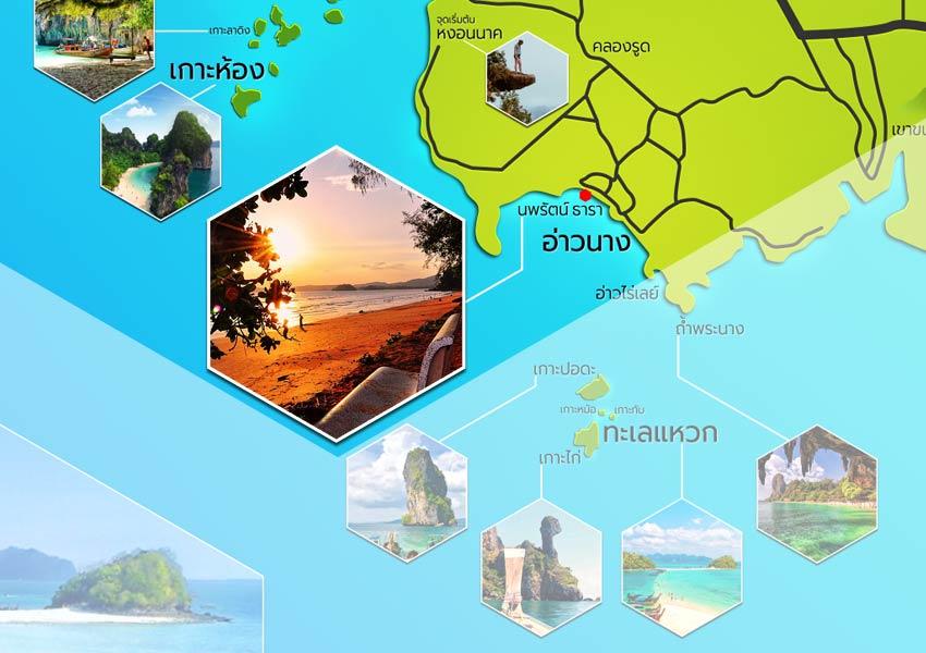 แผนที่กระบี่ หาดนพรัตน์ ธารา ไม่ต้องนั่งเรือ ขับรถไปเองได้