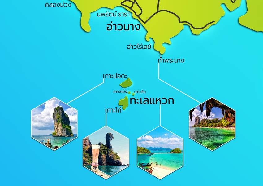 แผนที่เที่ยวทะเลแหวก กระบี่ 4 เกาะ