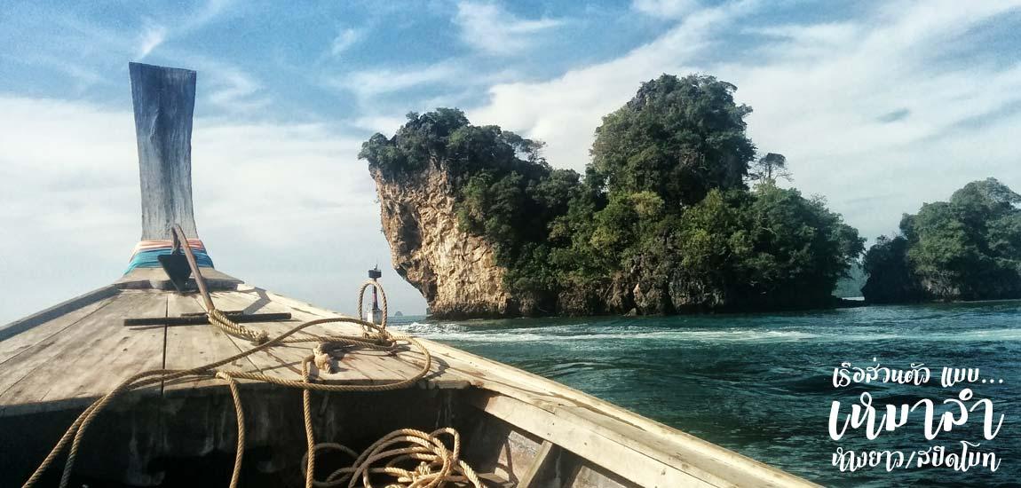 เที่ยวกระบี่ 1 วัน เหมาเรือหางยาว ทะเลแหวก